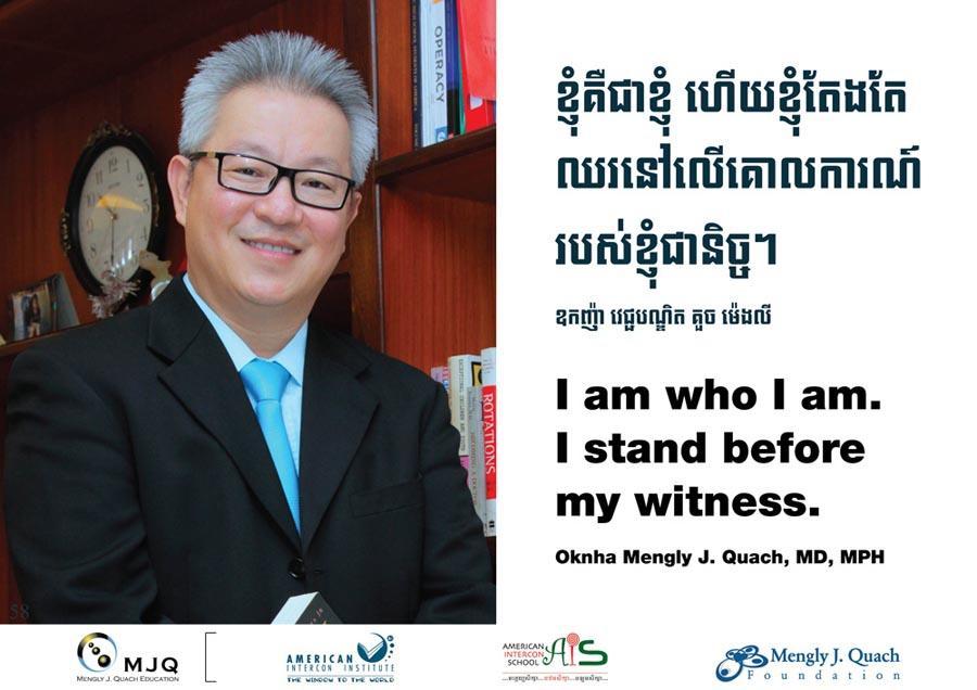 ខ្ញុំគឺជាខ្ញុំ ហើយខ្ញុំតែងឈរនៅលើគោលការណ៍របស់ខ្ញុំជានិច្ច។ I Am Who I Am. I Stand Before My Witness.