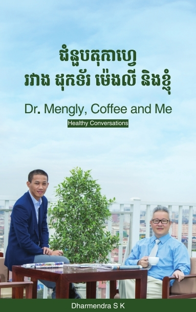 dr-mengly-coffee-and-me_20160805_001