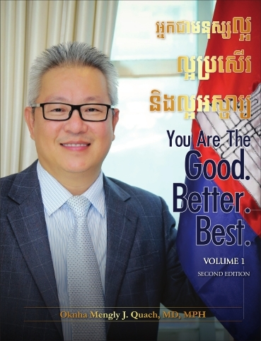 you-are-the-good-better-best_001